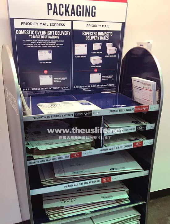 アメリカの郵便局(USPS)内の無料で貰える封筒や箱など
