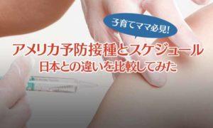 アメリカ予防接種まとめメイン