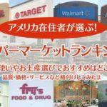 アメリカのスーパーマーケットランキング