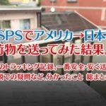USPSでアメリカから日本へ荷物を送る