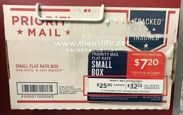 USPS国際送料 定額料金 Small Box