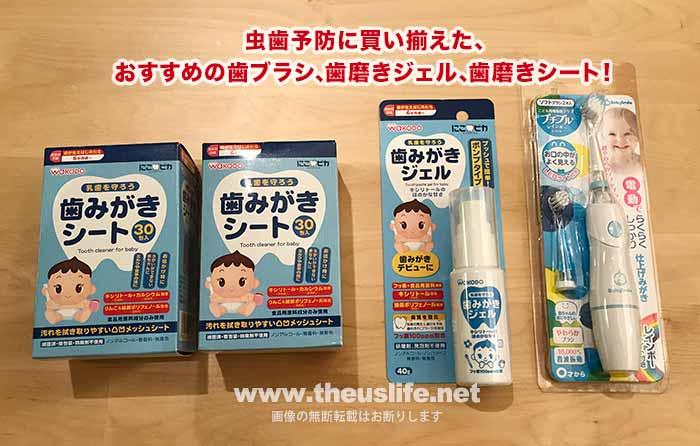 おすすめの子供&赤ちゃん用電動歯ブラシと歯磨きジェル、歯みがきシート