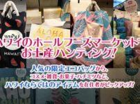 ハワイホールフーズマーケット(クイーン店)のお土産特集