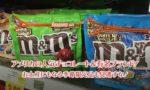 アメリカの有名&人気チョコレートブランド8選!お土産にも最適なチョコが勢揃い!珍しい季節限定品も楽しもう!