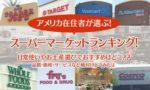 アメリカのスーパーマーケットランキング!お土産選び、日常使いでおすすめは?品質・価格・サービスを勝手に格付けした結果!
