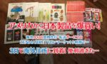 海外から買物代行・個人輸入できる ゼンマーケット は超おすすめ!アメリカから日本商品を通販で爆買い→3日で届いて便利過ぎた!