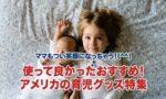 アメリカおすすめ育児グッズ18選!育児がすごく楽になる、買うべき便利なベビー&子供用品をレビュー付きで大公開!