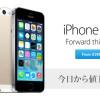iPhone5sとiPhone5cが今日よりアメリカで値下げ!激安になっちゃいました。