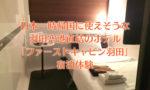 ファーストキャビン羽田の宿泊体験(写真多め)!なんと温泉付!でも格安&素泊まりで費用も抑えられて、超オススメのホテルでしたよ!