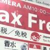 日本一時帰国での買物は免税手続きを忘れずに!海外在住者は消費税分を取り戻して賢く買物しよう!
