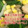熊本でタイピーエン(太平燕)食べるなら紅蘭亭!熊本人の私もオススメ!来たら絶対食すべき、熊本ご当地グルメ!