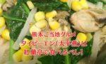 熊本のご当地グルメ「タイピーエン」は、紅蘭亭で食べるべし!