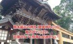 熊本で最古の神社「健軍神社」は魅力がいっぱい!子宝のご利益あり?地元のパワースポットをご紹介!